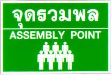 บริการงานติดตั้ง ตรวจสอบป้ายความปลอดภัยและป้ายจราจร  Installation Safety Sign, Traffic Sign