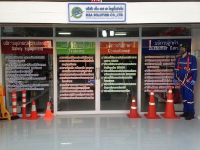 อุปกรณ์คุ้มครองความปลอดภัยส่วนบุคคล Personal Protective Equipment